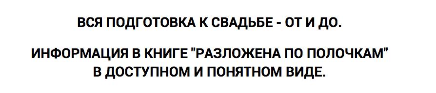 Свадьба в Москве консультация