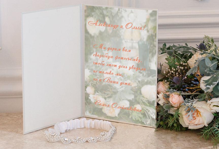 Что подарить на свадьбу, подарочный сертификат на свадебную фотосъемку