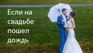 Если на свадьбе пошел дождь