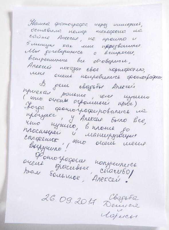 фотограф Алексей Никольский отзывы