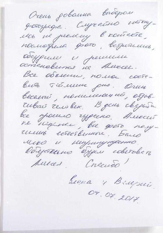 Отзывы о свадебном фотографе Алексее Никольском