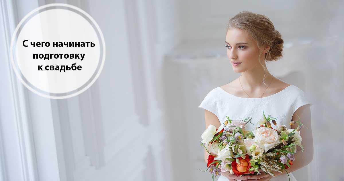 Подготовка к свадьбе пошагово  план по пунктам