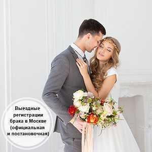 официальная и неофициальная выездная регистрация в Москве