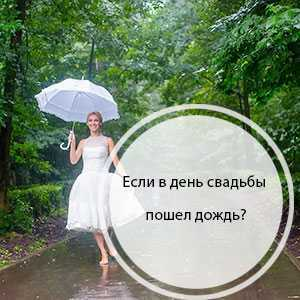 в день свадьбы дождь