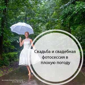 Свадьба и фотосессия в плохую погоду