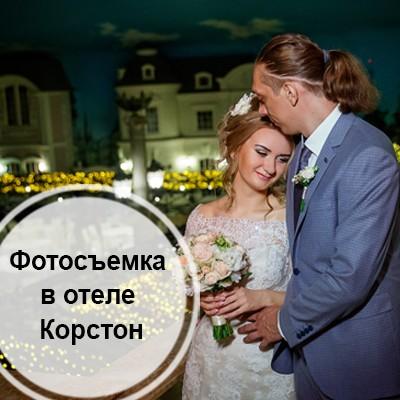 Свадьба зимой   фотограф на свадьбу зимой