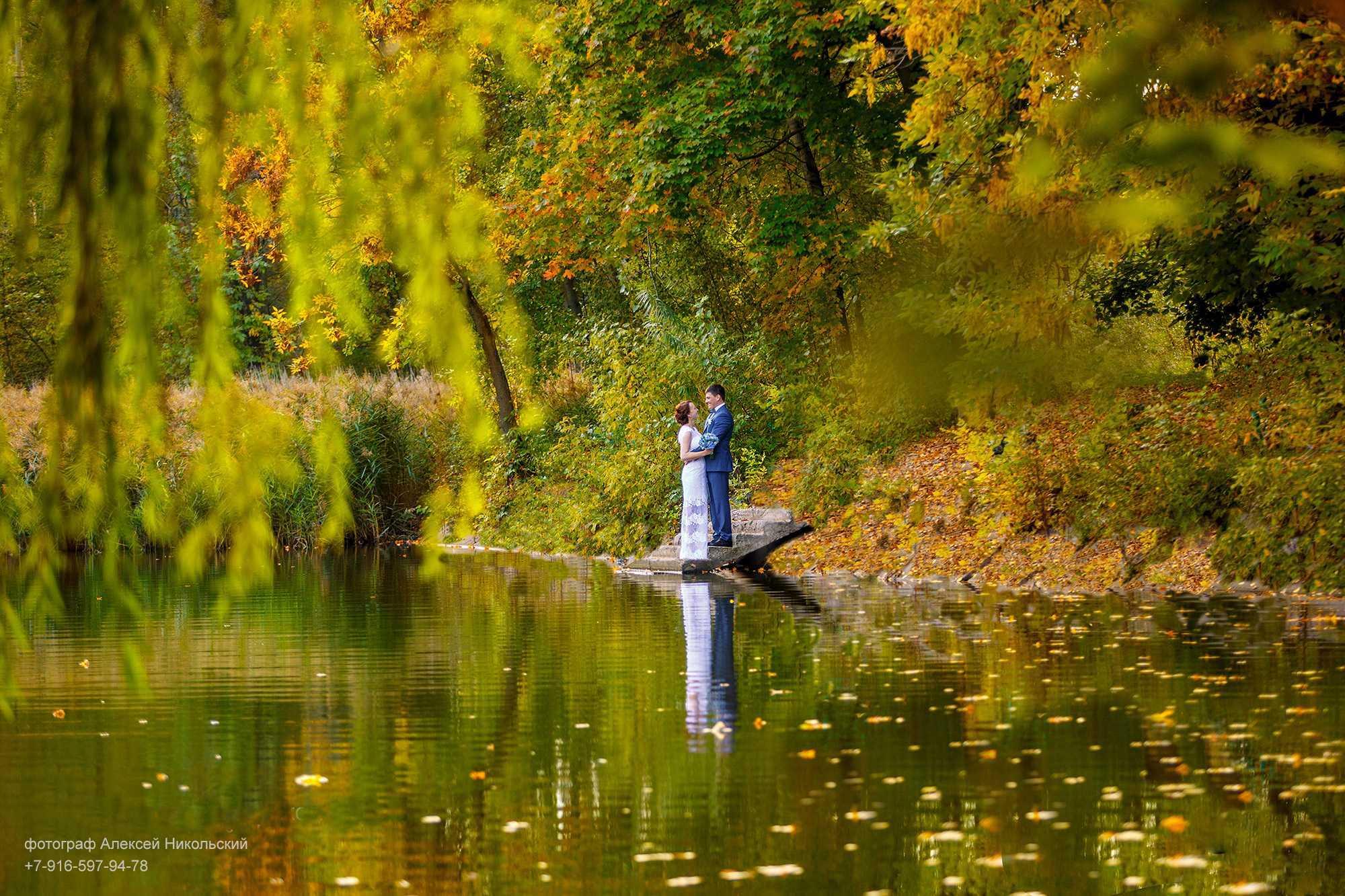 фотограф на свадьбу осенью