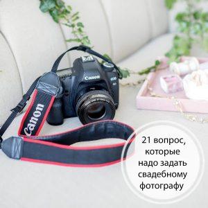 вопросы свадебному фотографу