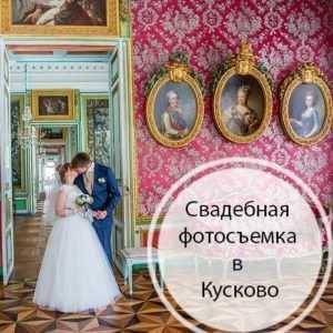 свадебная фотосъемка в Кусково