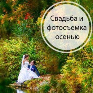 свадьба и фотосъемка свадьбы осенью