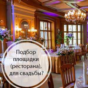 Подбор ресторана для свадьбы