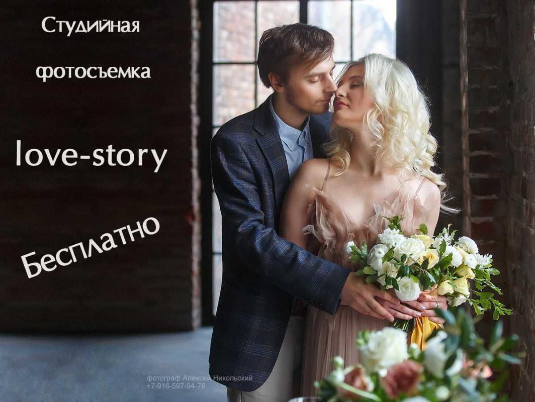 Регистрация на бесплатную студийную съемку Love-story