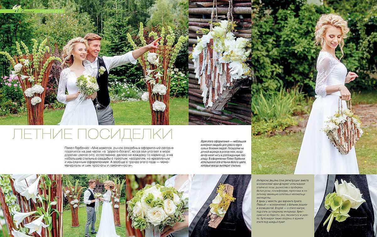 фото в свадебном журнале фотограф Алексей Никольский