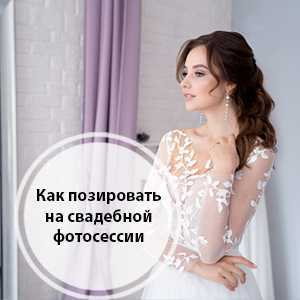 Как позировать на свадебной фотосессии