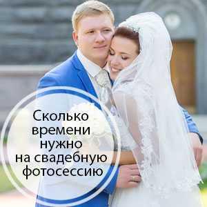 Сколько времени нужно на свадебную фотосессию