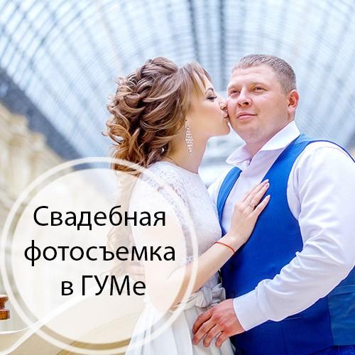 свадебная фотосъемка в гуме