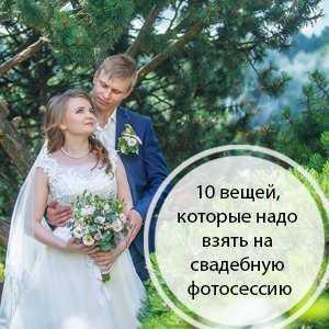 что взять на свадебную съемку чтобы получить хорошие фото