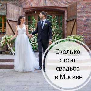 Сколько стоит свадьба в Москве, свадьба цена