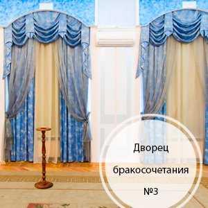 Дворец бракосочетания № 3 фотограф и отзывы