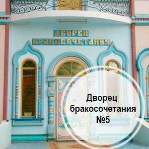 Дворец бракосочетания 5 Измайловский Кремль