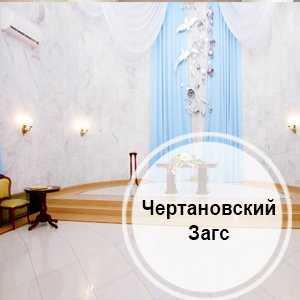 Чертановский загс