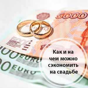 Как правильно экономить на свадьбе