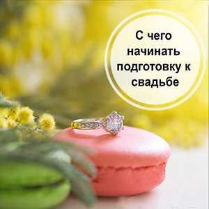 с чего начать подготовку к свадьбн пошаговый план