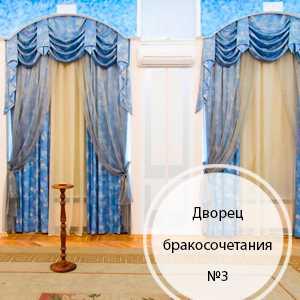 Дворец бракосочетания 3 в люблино на юнных ленинцев текстильщики