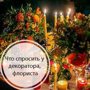 Что спросить у свадебного флориста декоратора