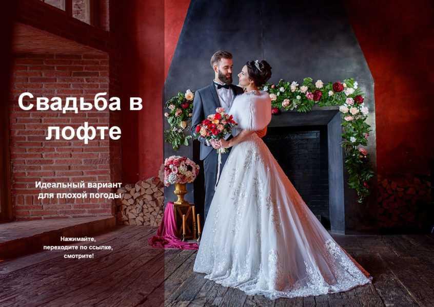 Организация свадьбы зимой в лофте
