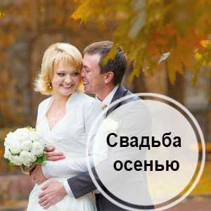 фотограф свадьба осень