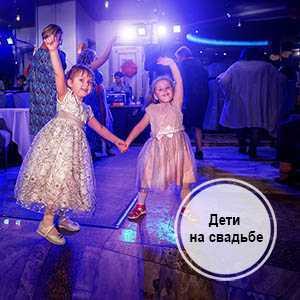 Детии на свадьбе
