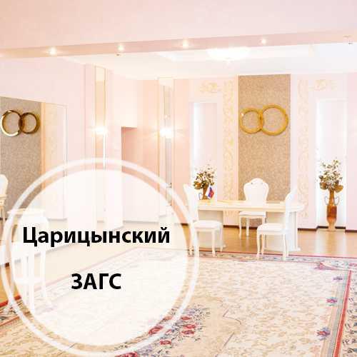 Фотограф в Загс в Москве и Московской области