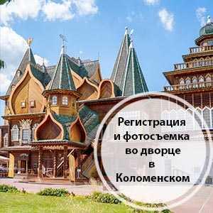 регистрация во дворце в коломенском