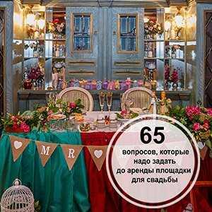 ресторан для свадьбы, что узнать