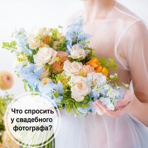 что спросить у свадебного фотографа