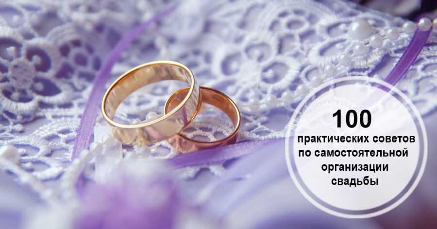 100 практческих советов подготовки к свадьбе самостоятельно