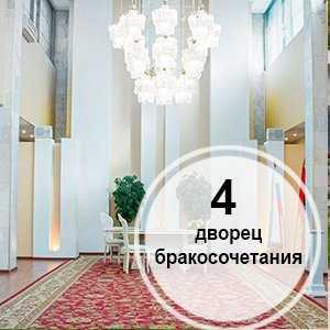Дворец бракосочетания 4 савеловский