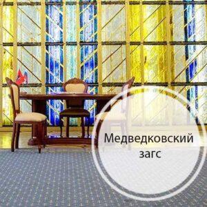 Медведковский загс фото
