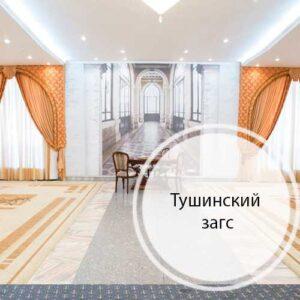 тушинский загс фото