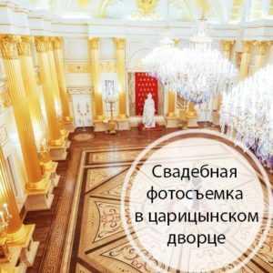 свадебная фотосессия во дворце в Царицыно