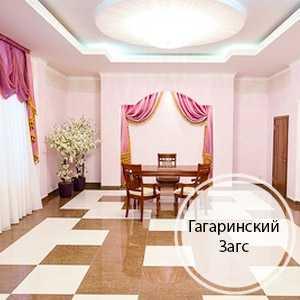 Гагаринский загс Москвы фото