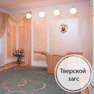 Тверской загс
