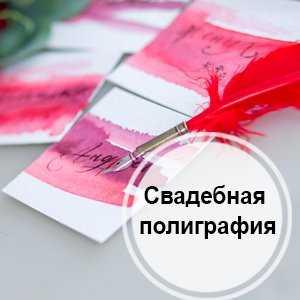 свадебная полиграфия ( меню, рассадочные карточки, приглашения на свадьбу)