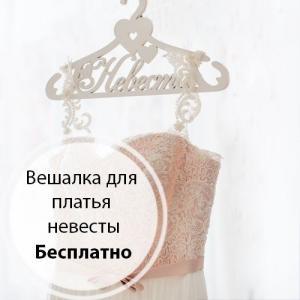 Вешалка для платья невесты для сборов