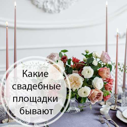 места для проведения свадеб