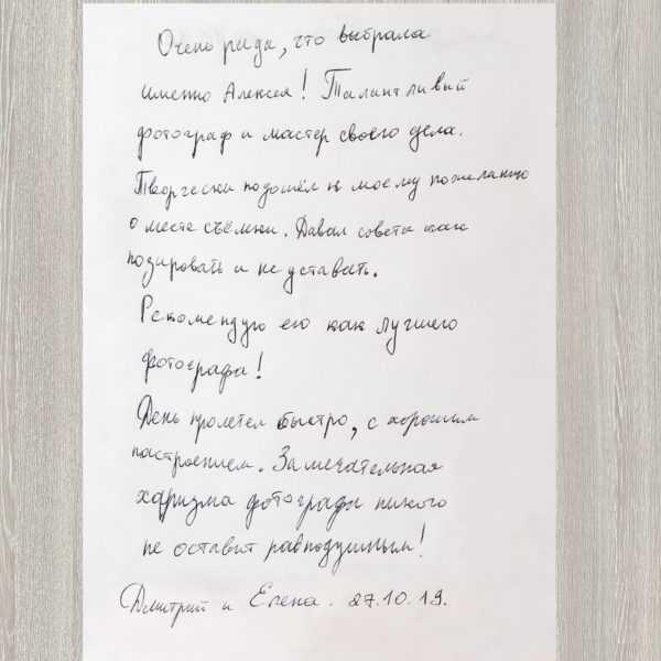 отзывы фотограф Алексей Никольский