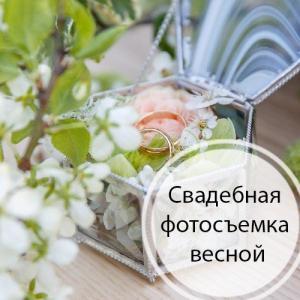 Свадьба весной в мае