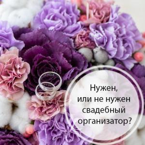 Нужен или не нужен и зачем свадебный организатор
