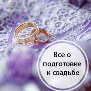 все о подготовке к свадьбе